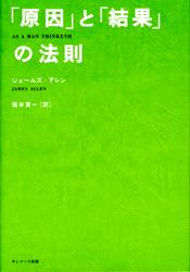 kounodesuさんによる「「原因」と「結果」の法則」のレビュー