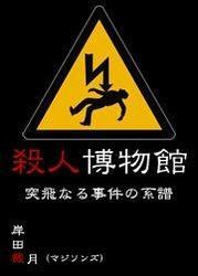 殺人博物館 突飛なる事件の系譜 マジソンズシリーズ Vol.9