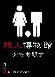 殺人博物館 女でも殺す  マジソンズシリーズ Vol.12