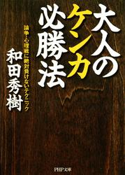 kounodesuさんによる「大人のケンカ必勝法 論争・心理戦に絶対負けないテクニック」のレビュー