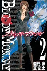 BLOODY MONDAY 2巻