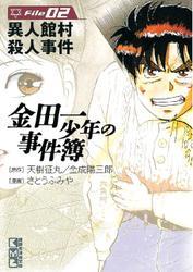 かたつむりさんによる「金田一少年の事件簿File(2) 異人館村殺人事件 1巻」のレビュー