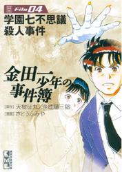 かたつむりさんによる「金田一少年の事件簿File(4) 学園七不思議殺人事件 1巻」のレビュー
