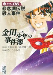 かたつむりさんによる「金田一少年の事件簿File(6) 悲恋湖伝説殺人事件 1巻」のレビュー