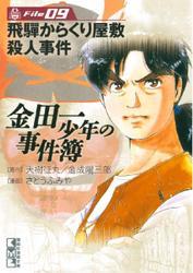 かたつむりさんによる「金田一少年の事件簿File(9) 飛騨からくり屋敷殺人事件 1巻」のレビュー