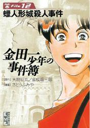 かたつむりさんによる「金田一少年の事件簿File(12) 蝋人形城殺人事件 1巻」のレビュー