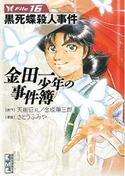 かたつむりさんによる「金田一少年の事件簿File(16) 黒死蝶殺人事件 1巻」のレビュー