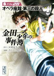金田一少年の事件簿File(28) オペラ座館・第三の殺人 1巻