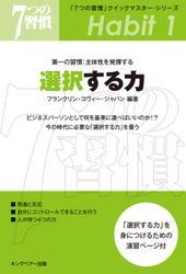 ojinger-z2011さんによる「「7つの習慣」 第一の習慣:主体性を発揮する 選択する力」のレビュー