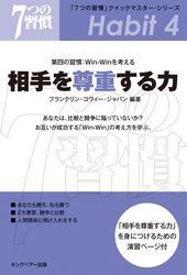 upoさんによる「「7つの習慣」 第四の習慣:Win-Winを考える 相手を尊重する力」のレビュー