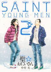 聖☆おにいさん SAINT☆YOUNG MEN 2巻