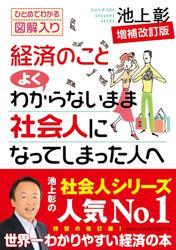 ojinger-z2011さんによる「経済のことよくわからないまま社会人になってしまった人へ 増補改訂版」のレビュー