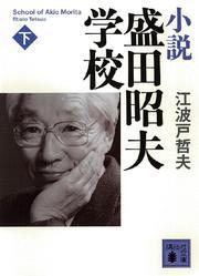 小説 盛田昭夫学校 下
