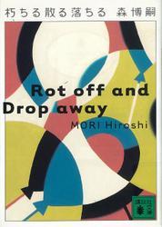 朽ちる散る落ちる Rot off and Drop away