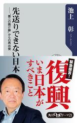"""upoさんによる「先送りできない日本 """"第二の焼け跡""""からの再出発」のレビュー"""
