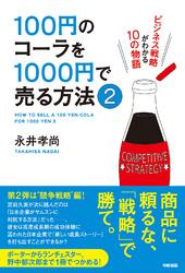 kounodesuさんによる「100円のコーラを1000円で売る方法2」のレビュー