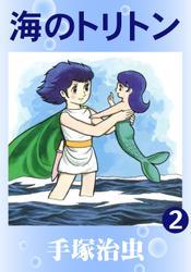 海のトリトン(2)