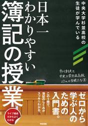 kounodesuさんによる「日本一わかりやすい簿記の授業」のレビュー