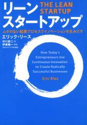 upoさんによる「リーン・スタートアップ ムダのない起業プロセスでイノベーションを生みだす」のレビュー