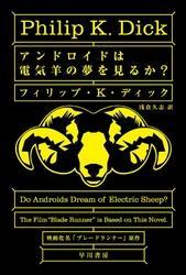 ojinger-z2011さんによる「アンドロイドは電気羊の夢を見るか?」のレビュー