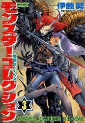 モンスター・コレクション(3) 魔獣使いの少女