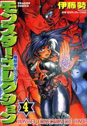 モンスター・コレクション(4) 魔獣使いの少女