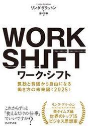 kounodesuさんによる「ワーク・シフト 孤独と貧困から自由になる働き方の未来図<2025>」のレビュー