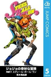 偏りのある本屋をはじめますさんによる「ジョジョの奇妙な冒険 第7部 モノクロ版 5」のレビュー