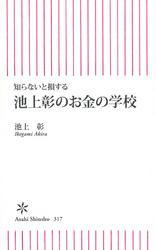 ojinger-z2011さんによる「知らないと損する 池上彰のお金の学校」のレビュー