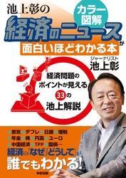 経済のしくみをカラー図解で読み解く! 池上彰の経済のニュースが面白いほどわかる本