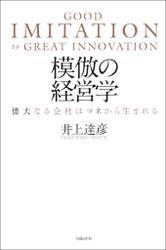 upoさんによる「模倣の経営学 偉大なる会社はマネから生まれる」のレビュー