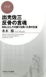 upoさんによる「出光佐三 反骨の言魂(ことだま) 日本人としての誇りを貫いた男の生涯」のレビュー