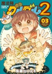 魔法陣グルグル2 (3)