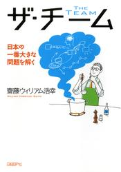 acdcacdcさんによる「ザ・チーム 日本の一番大きな問題を解く」のレビュー