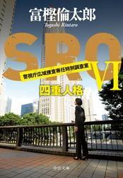 SRO6 四重人格