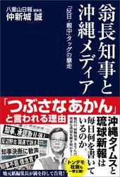 atrandomさんによる「翁長知事と沖縄メディア 「反日・親中」タッグの暴走」のレビュー