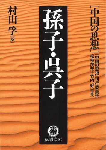 中国の思想(10) 孫子・呉子(改訂版)