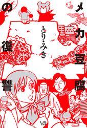 メカ豆腐の復讐の書影
