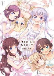NEW GAME!画集 FAIRIES STORY