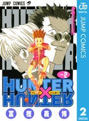 HUNTER×HUNTER モノクロ版 2