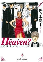 Heaven?〔新装版〕(1)