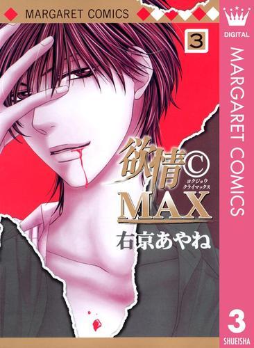 Reader Store】欲情(C)MAX ...