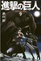 進撃の巨人 attack on titan 9巻