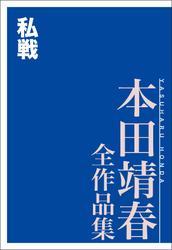 私戦 本田靖春全作品集
