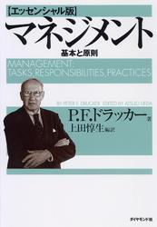 upoさんによる「マネジメント基本と原則[エッセンシャル版]」のレビュー