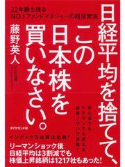 日経平均を捨てて、この日本株を買いなさい。