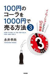 kounodesuさんによる「100円のコーラを1000円で売る方法3」のレビュー