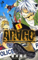 ARAGO(1)