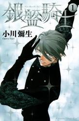 銀盤騎士 1巻