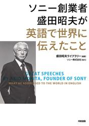 upoさんによる「ソニー創業者 盛田昭夫が英語で世界に伝えたこと」のレビュー